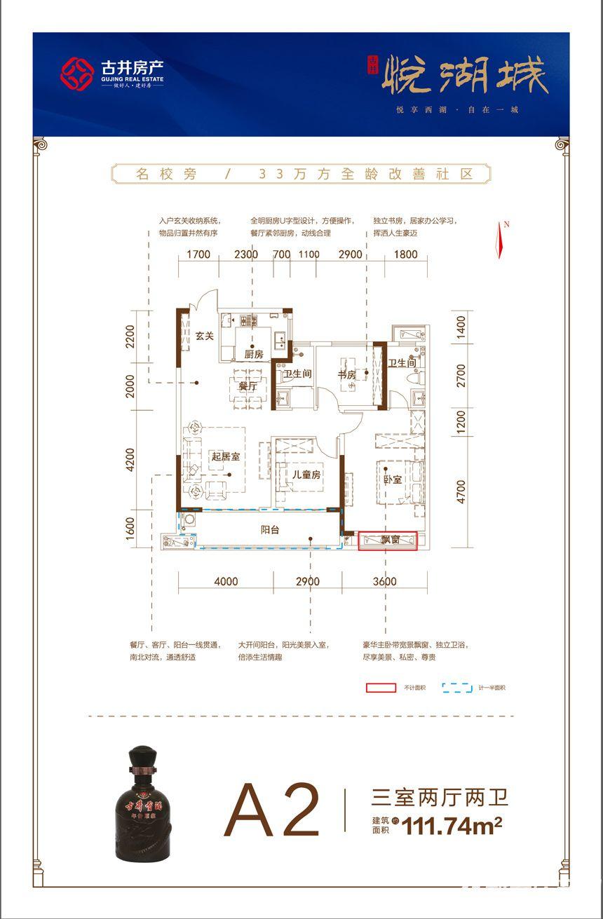 古井悦湖城A2户型3室2厅111.74平米