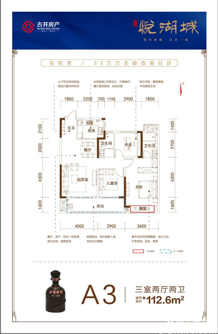 古井悦湖城A3户型3室2厅112.6平米