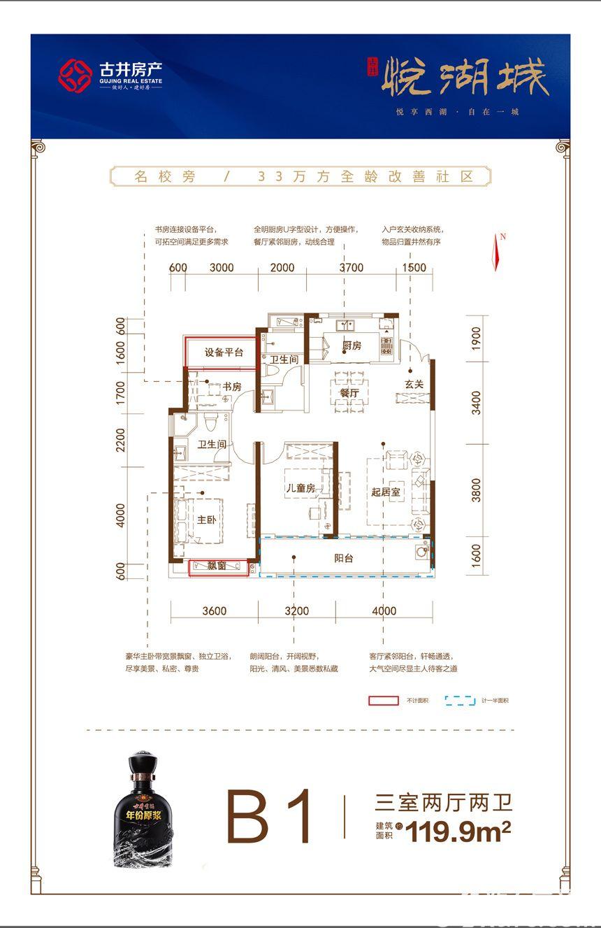 古井悦湖城B1户型3室2厅119.9平米