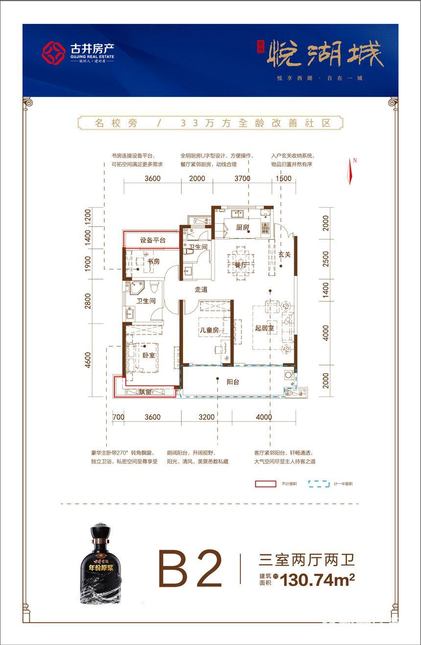 古井悦湖城B2户型3室2厅130.74平米