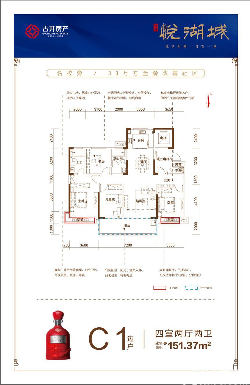 古井悦湖城C1边户户型4室2厅151.37平米
