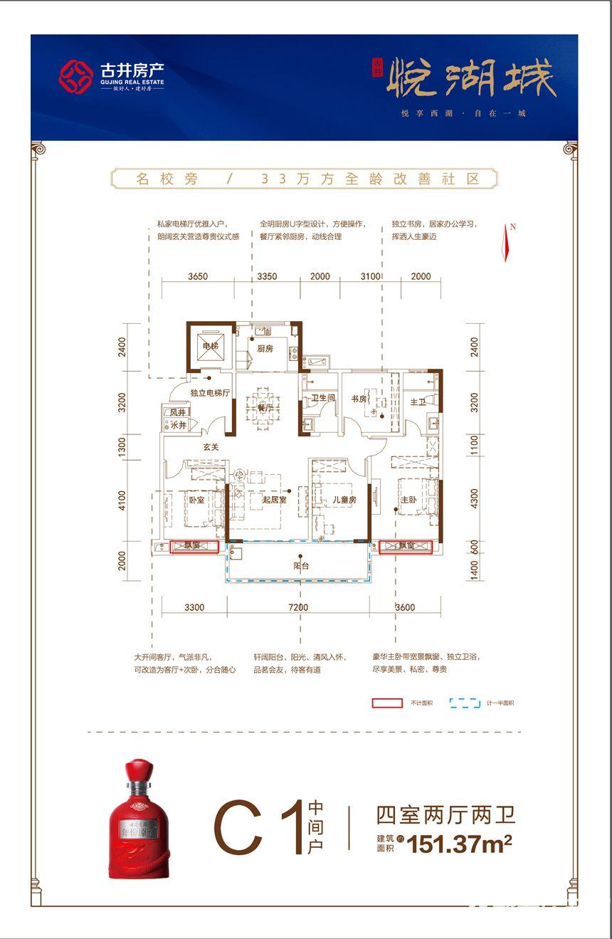 古井悦湖城C1中间户户型4室2厅151.37平米