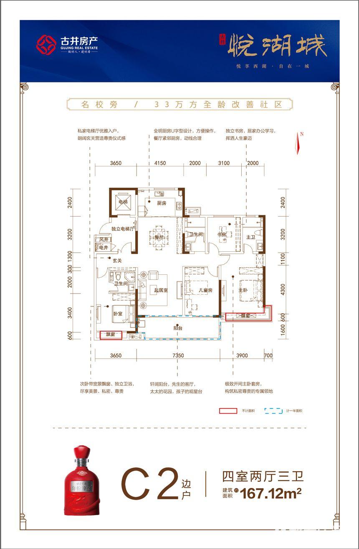 古井悦湖城C2边户户型4室2厅167.12平米