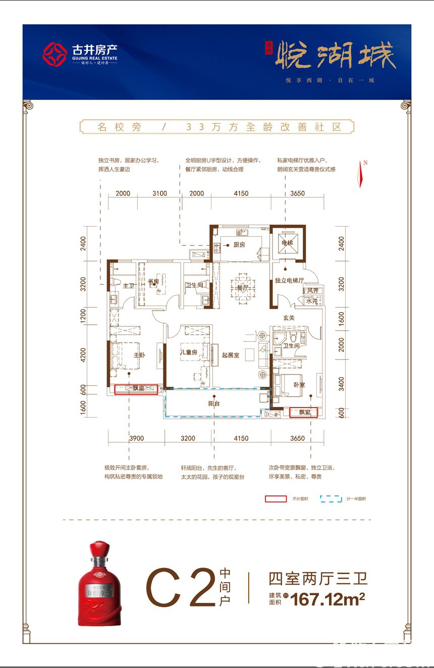 古井悦湖城C2中间户户型4室2厅167.12平米