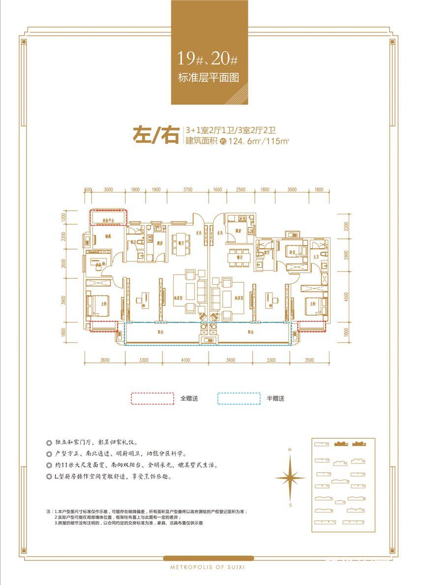 融翔·君悦澜山19#20#3室2厅115平米