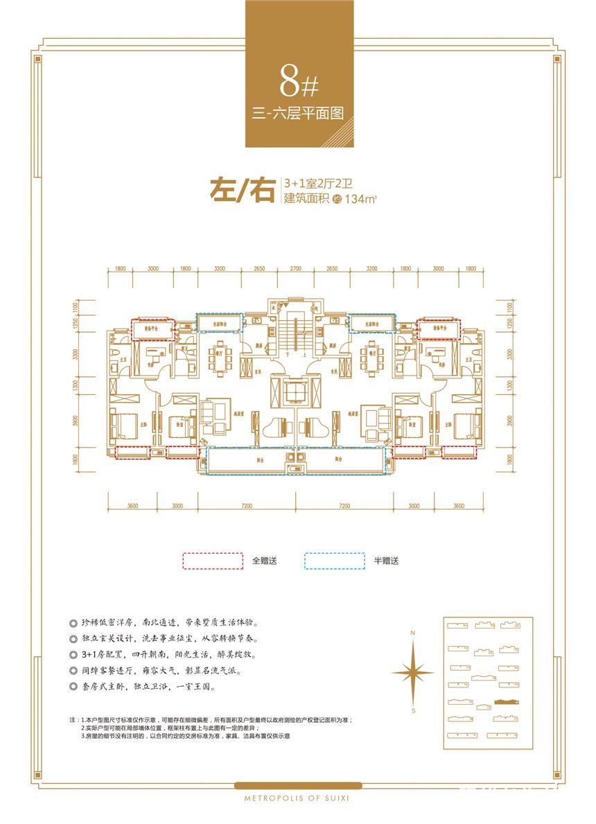 融翔·君悦澜山8#3F6F平面图4室2厅134平米