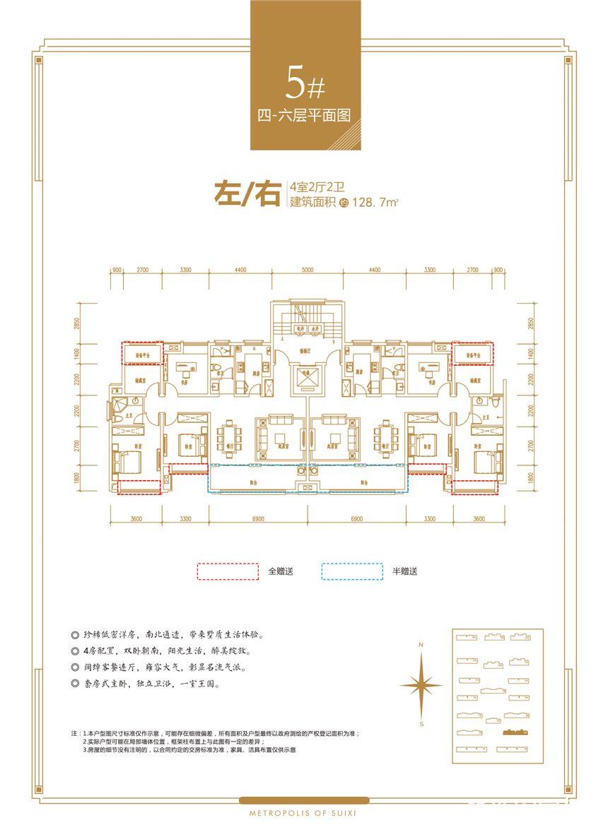 融翔·君悦澜山5#4F6F平面图4室2厅128.7平米