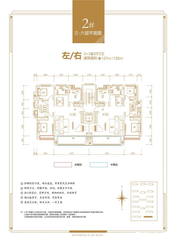 融翔·君悦澜山2#3F6F平面图4室2厅120平米