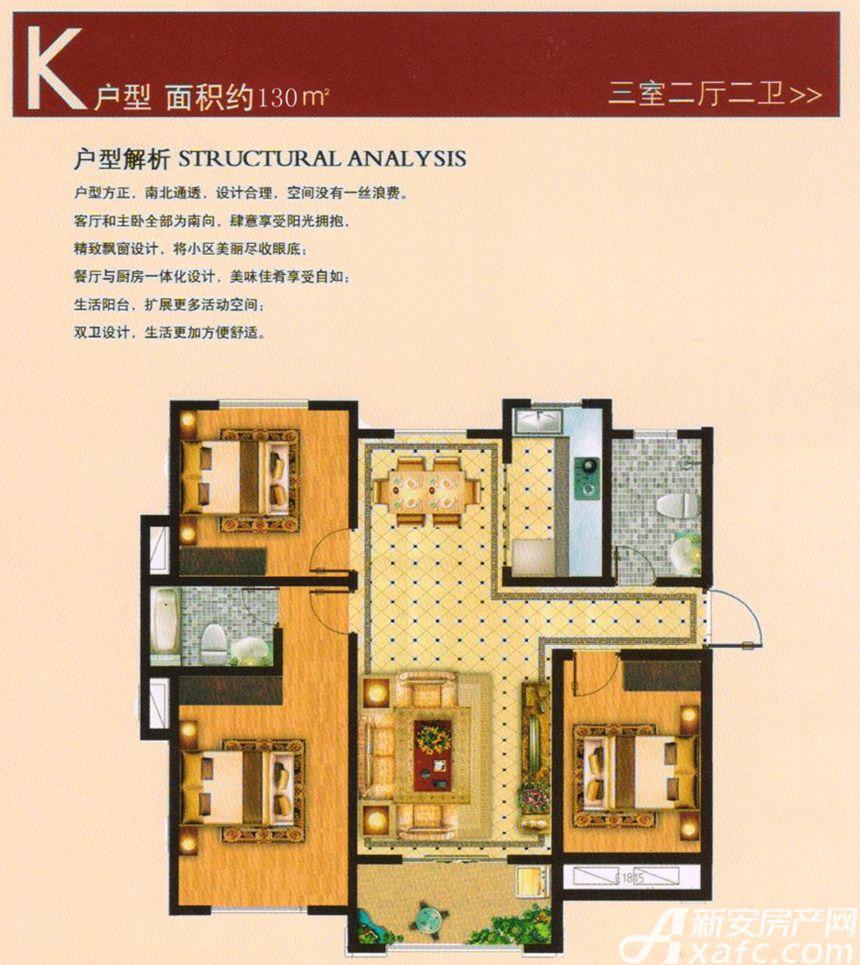 港利上城国际K户型3室2厅130平米