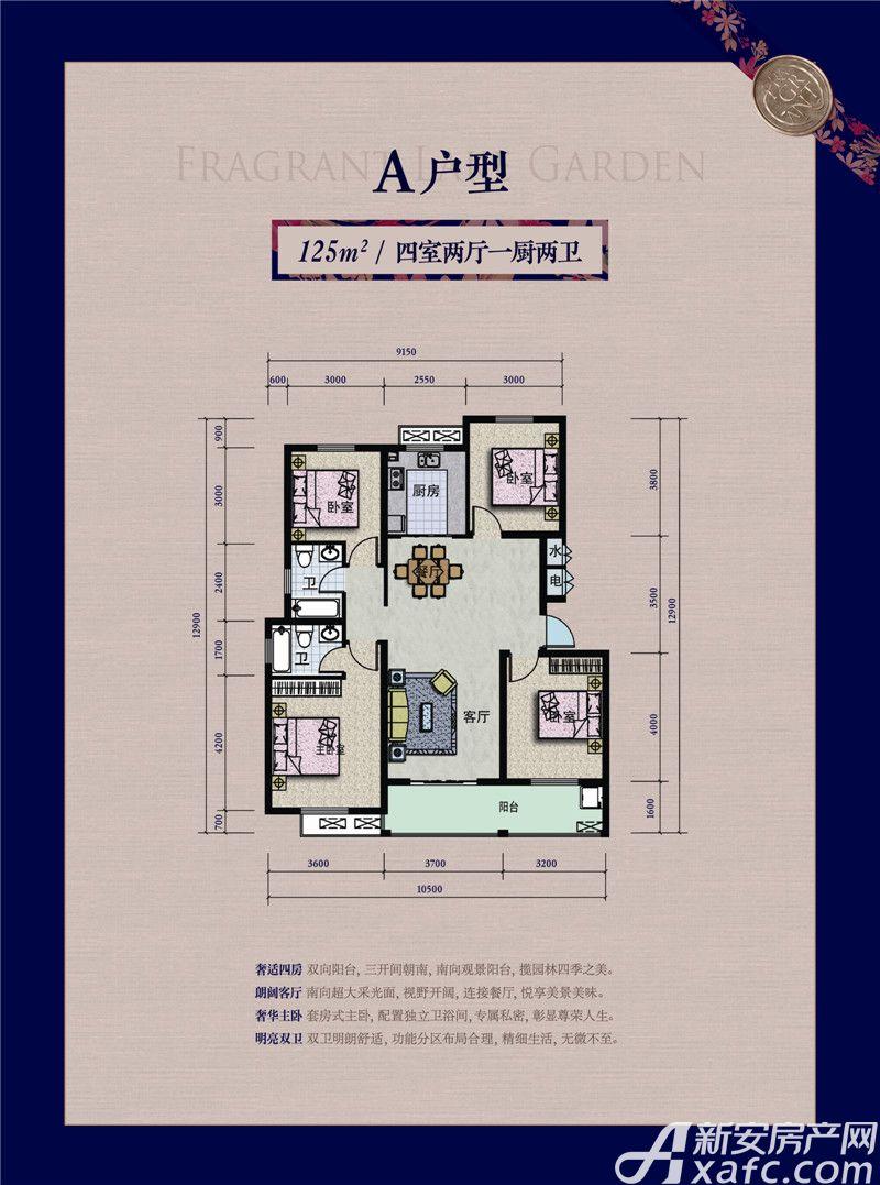 温哥华城锦绣府邸A户型4室2厅125平米