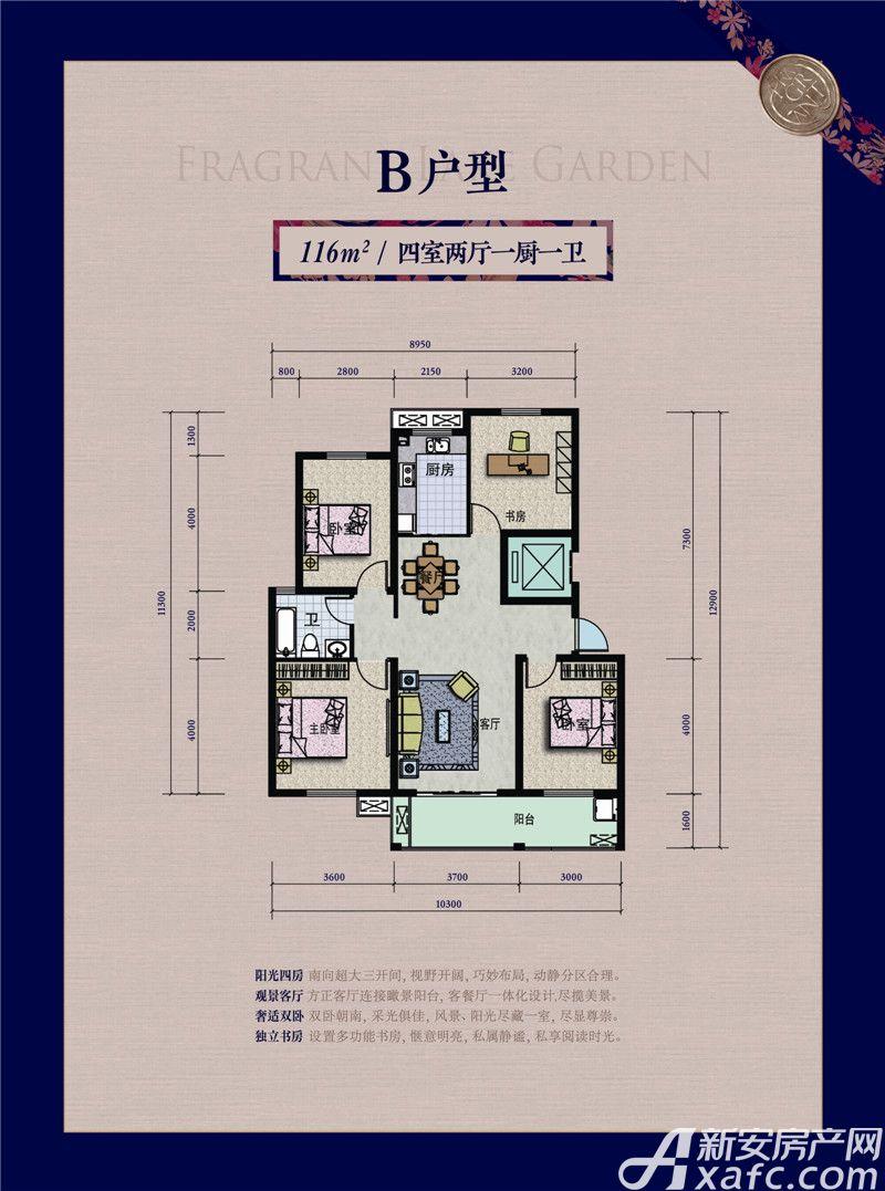 温哥华城锦绣府邸B户型4室2厅116平米