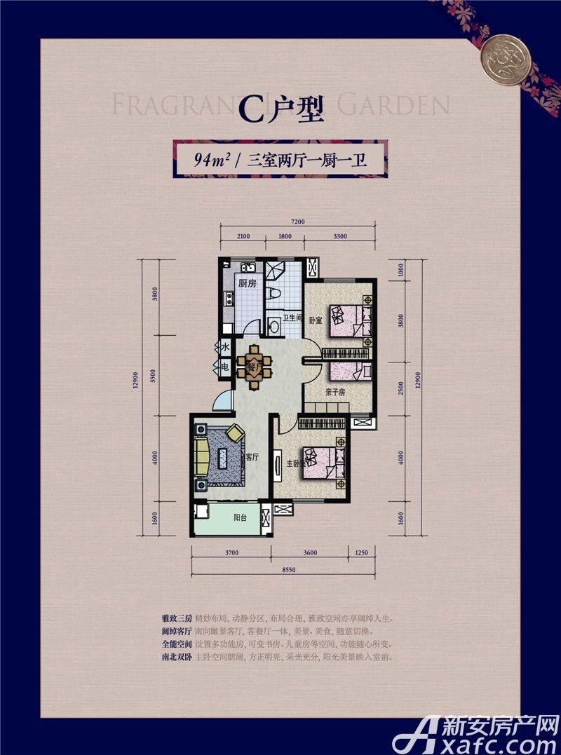 温哥华城锦绣府邸C户型3室2厅94平米