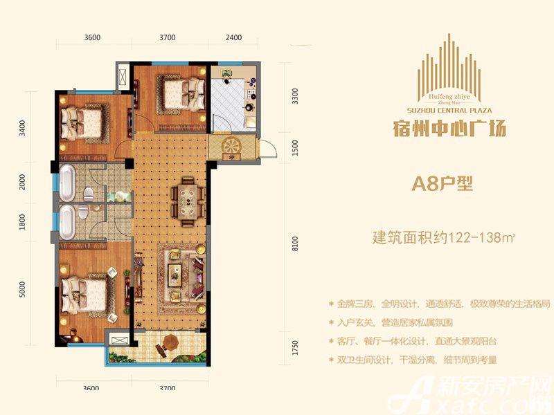 宿州CBD·中心广场A83室2厅130平米