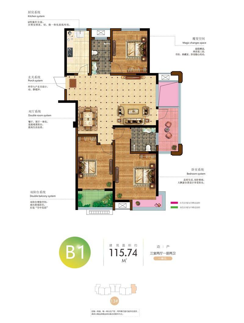 和顺名都城13#b1户型图3室2厅115.74平米
