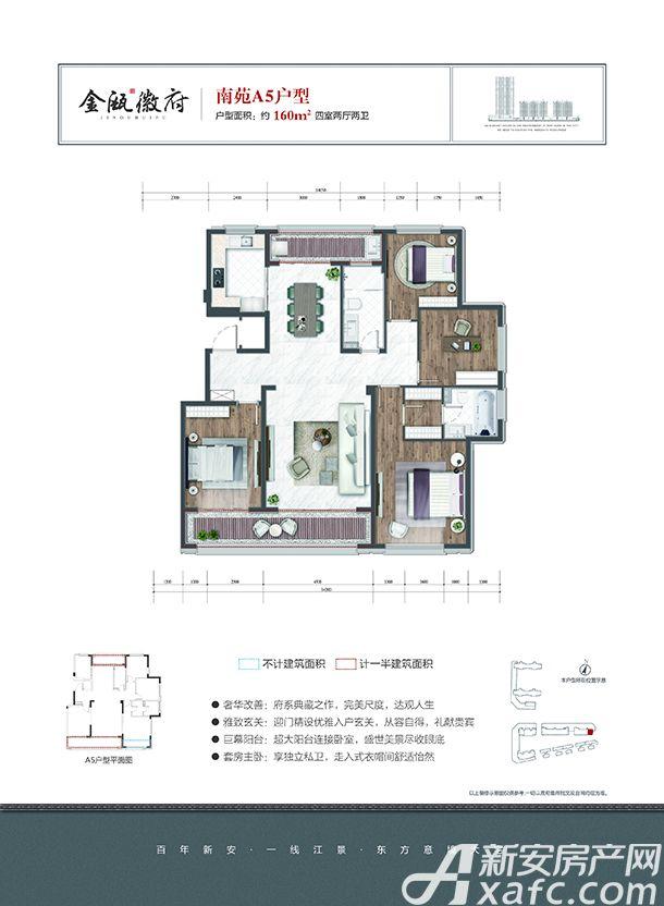 金瓯徽府A54室2厅160平米