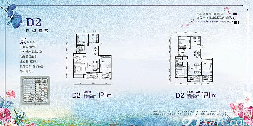 金色名城D2户型3室2厅124平米
