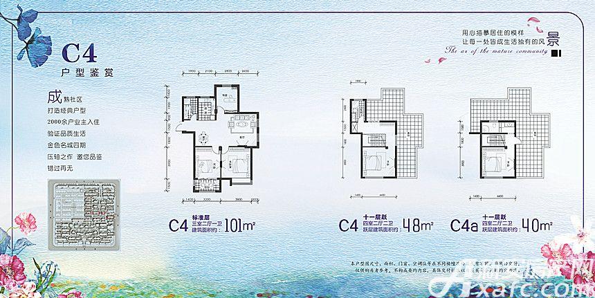 金色名城C4户型3室2厅101平米