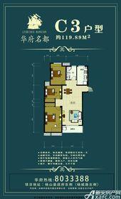 华府名都C33室2厅119.89㎡