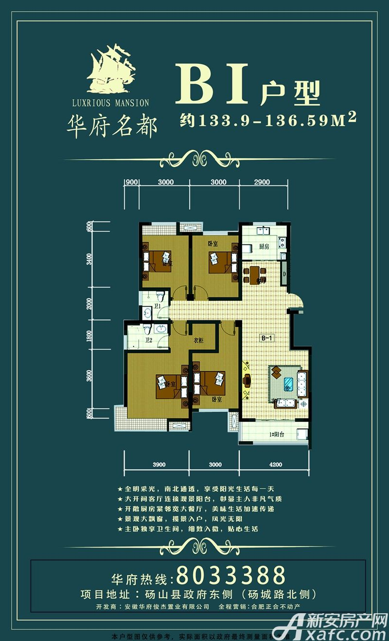 华府名都BI4室2厅133.9平米