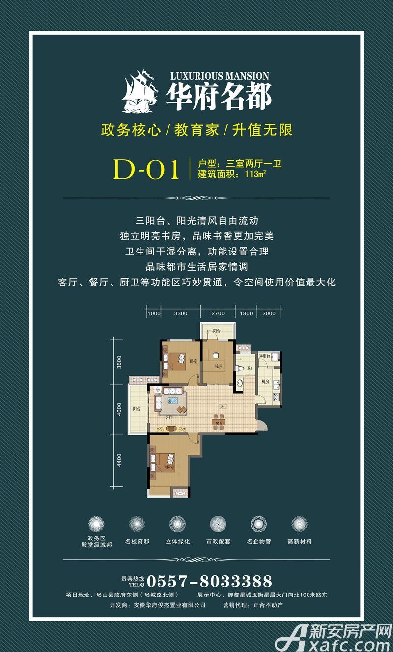 华府名都D-013室2厅113平米