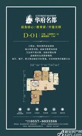 华府名都D-013室2厅113㎡