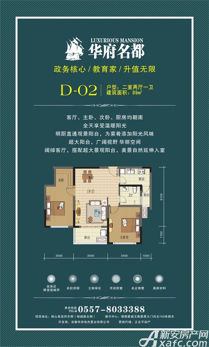 华府名都D-022室2厅85平米