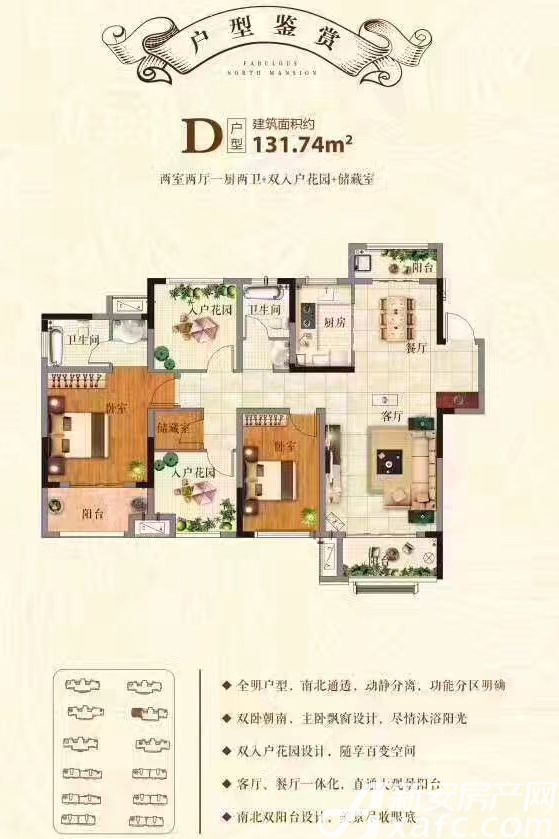 益林名府D3室2厅131.74平米