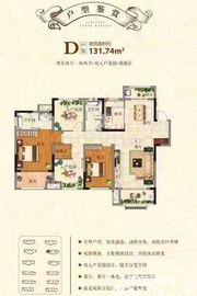 益林名府D3室2厅131.74㎡