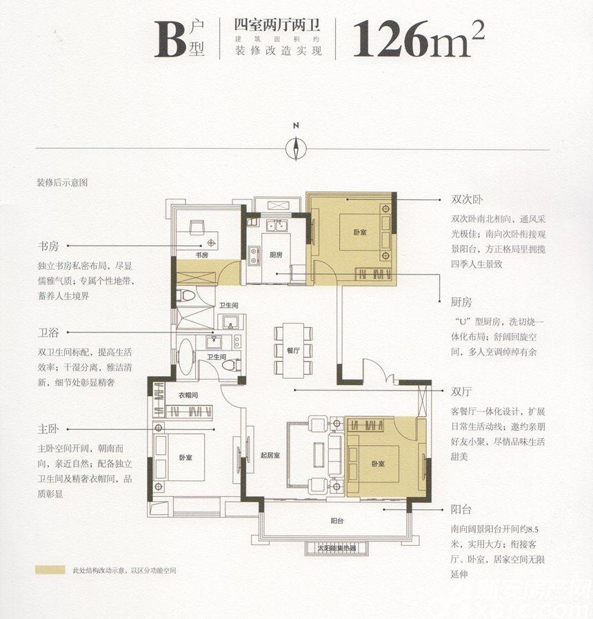 新城桃李郡B户型4室2厅126平米
