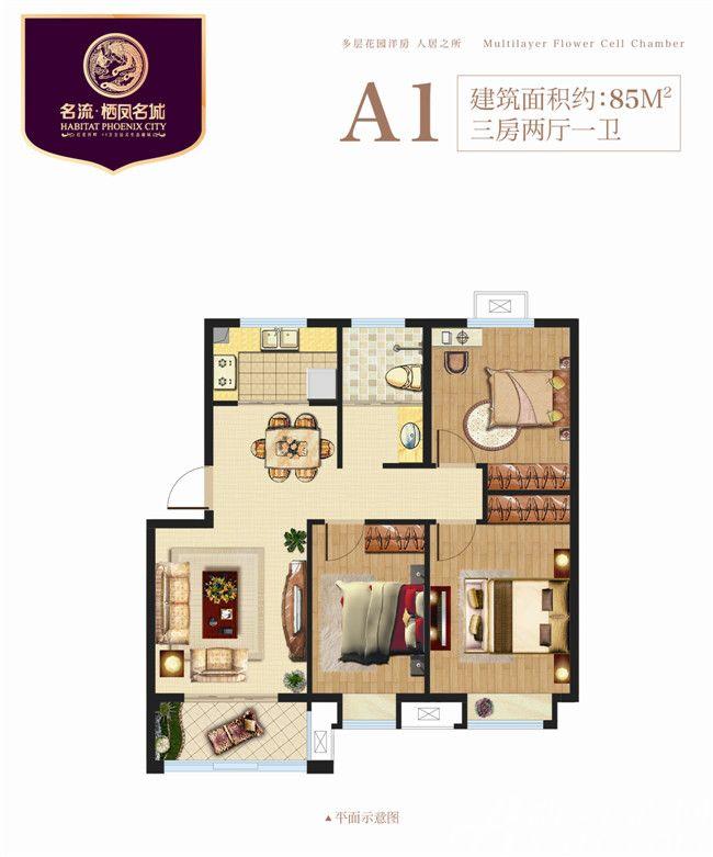 栖凤名城洋房A13室2厅85平米