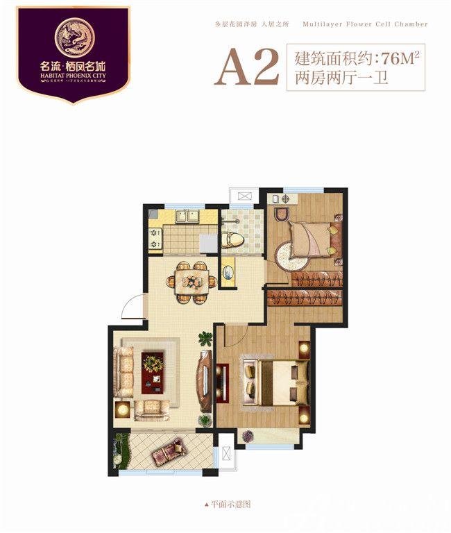 栖凤名城洋房A22室2厅76平米