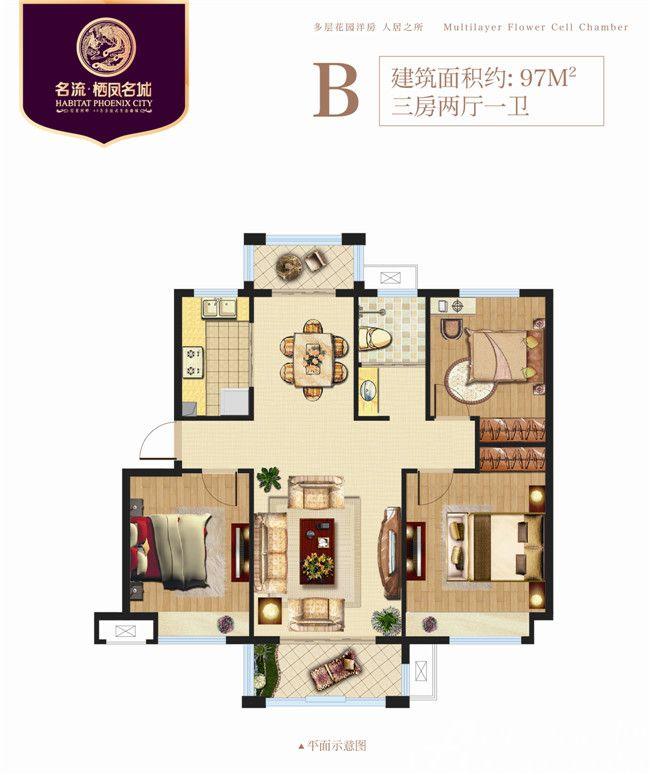 栖凤名城洋房B3室2厅97平米