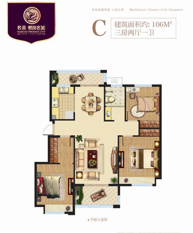 栖凤名城洋房C3室2厅106平米