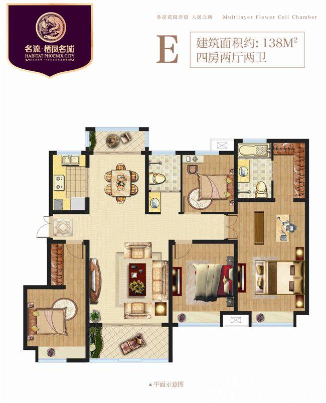 栖凤名城洋房E4室2厅138平米