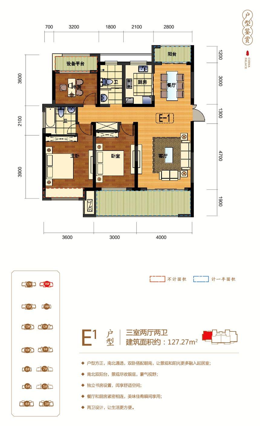 远大中国府紫京府紫京府E1户型3室2厅127.27平米