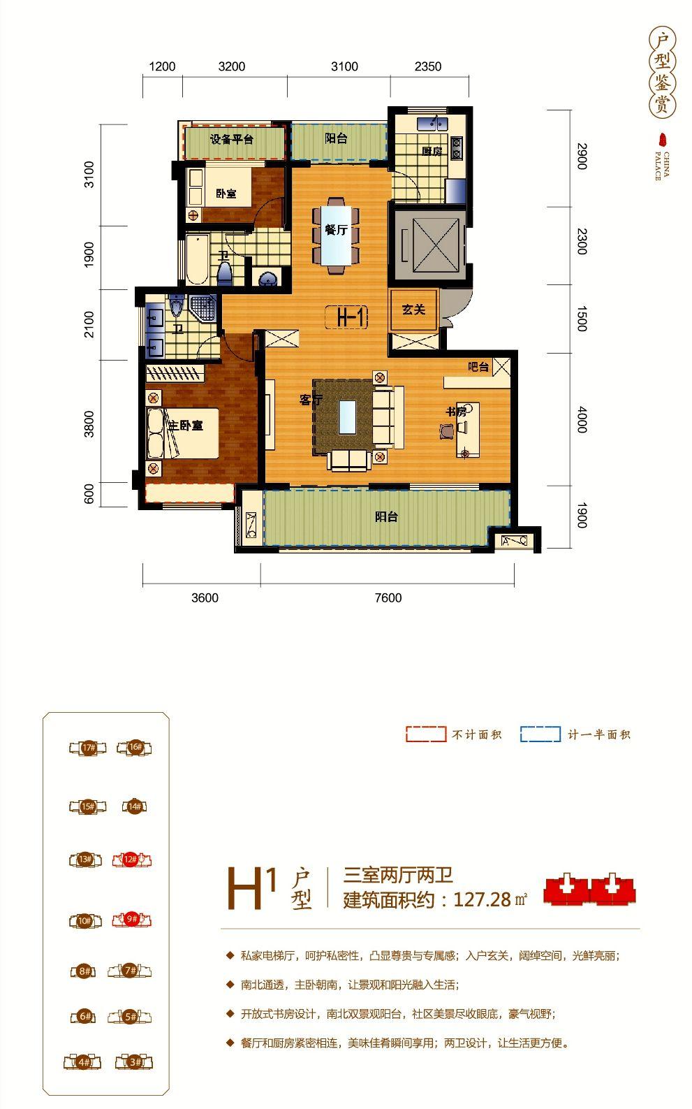 远大中国府紫京府紫京府H1户型3室2厅127.28平米