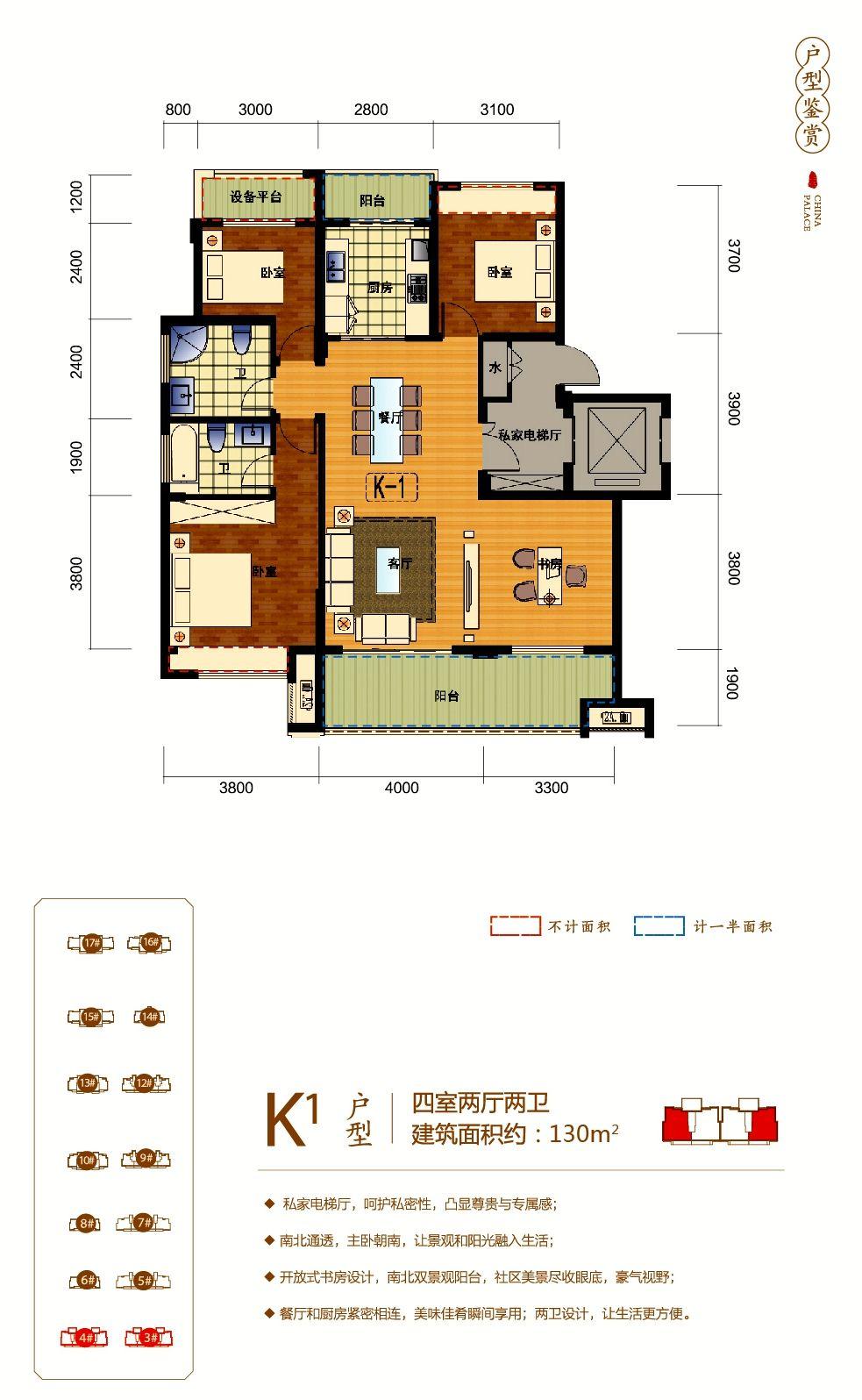 远大中国府紫京府紫京府K1户型4室2厅130平米