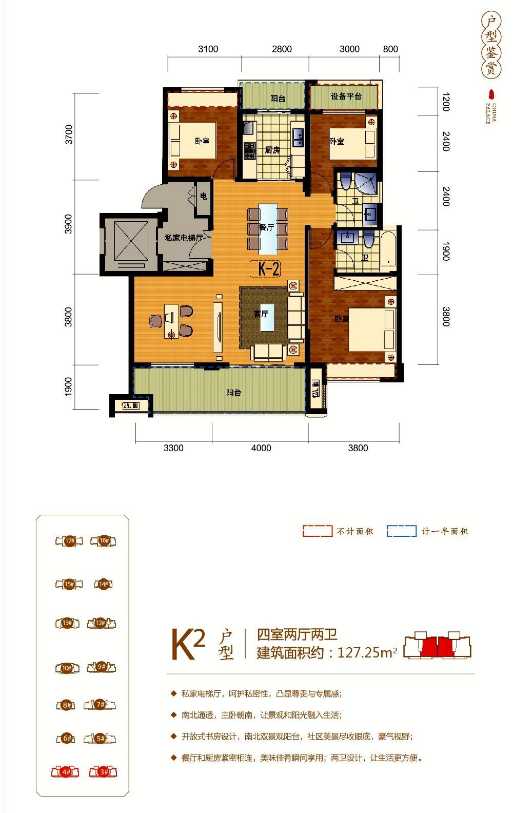 远大中国府紫京府紫京府K2户型4室2厅127.25平米