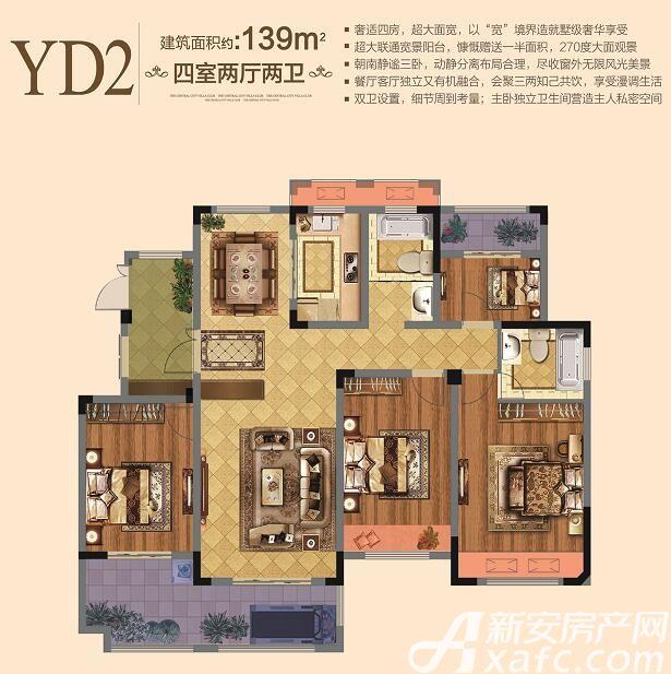 国兴翡翠湾YD24室2厅139平米