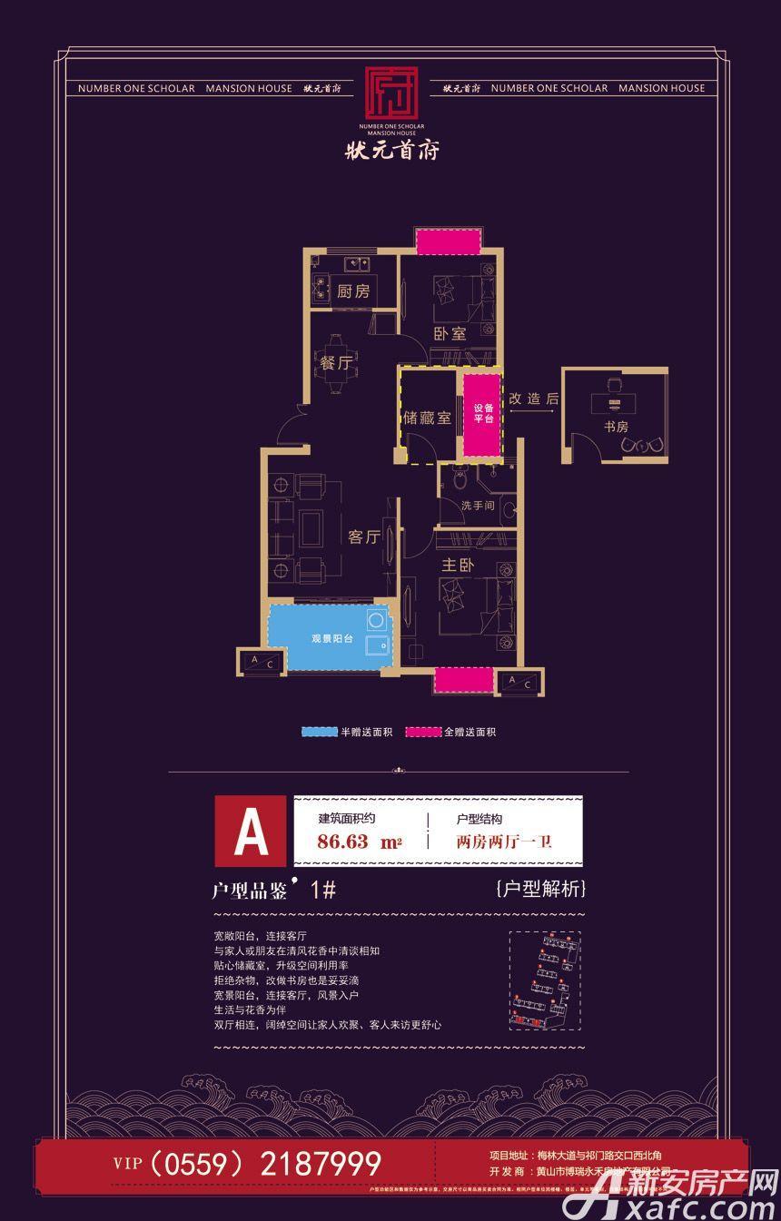 状元首府A2室2厅86.63平米
