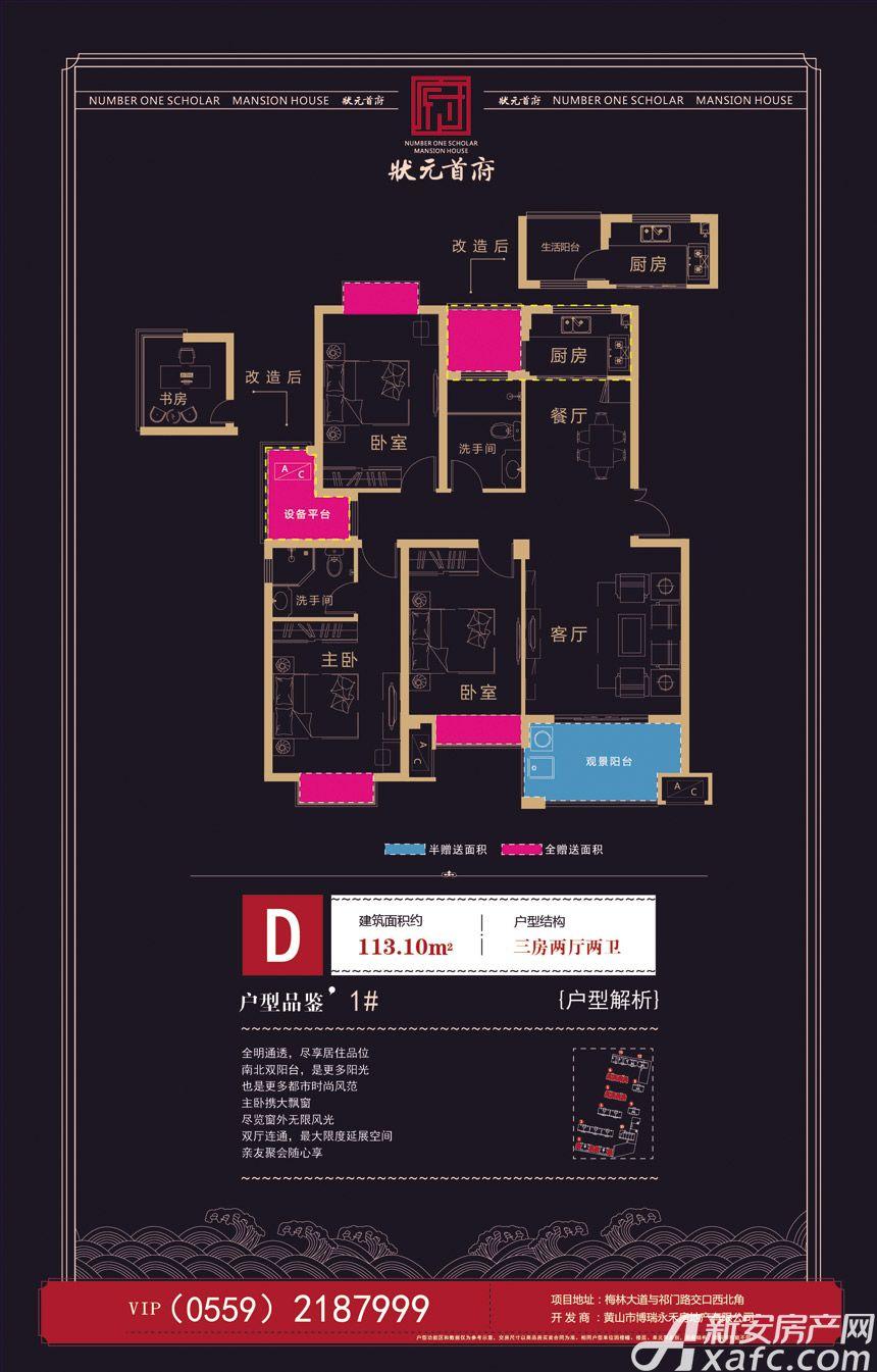 状元首府D3室2厅113.1平米