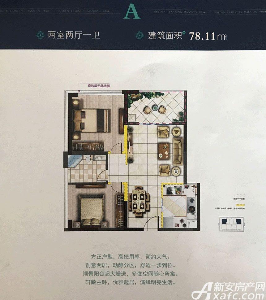蝶尚雅居A2室2厅78.11平米
