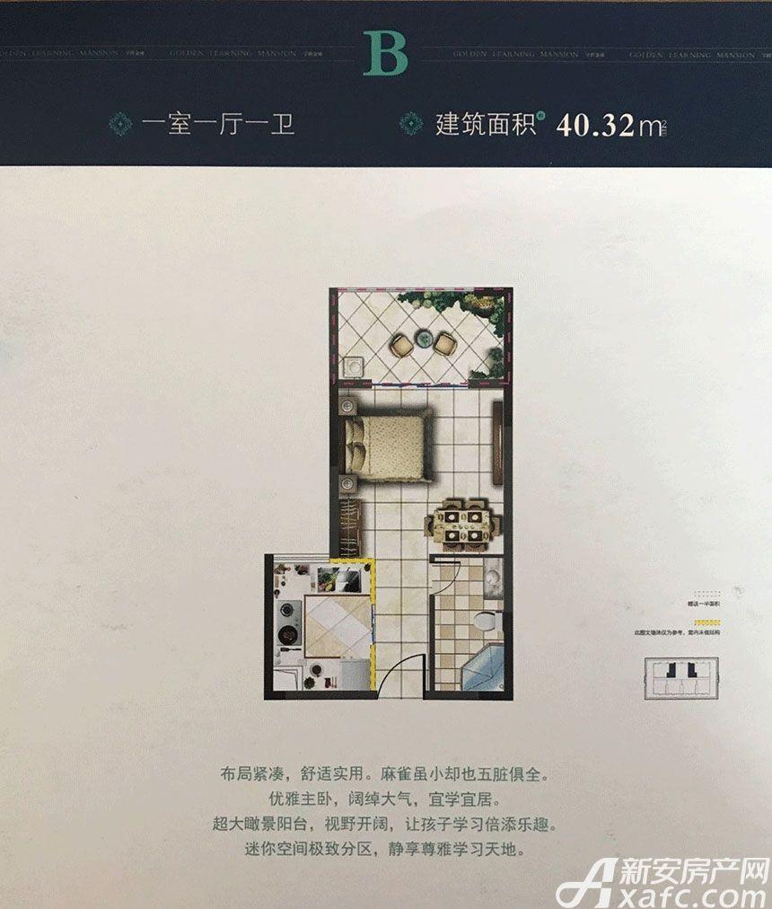 蝶尚雅居B1室1厅40.32平米