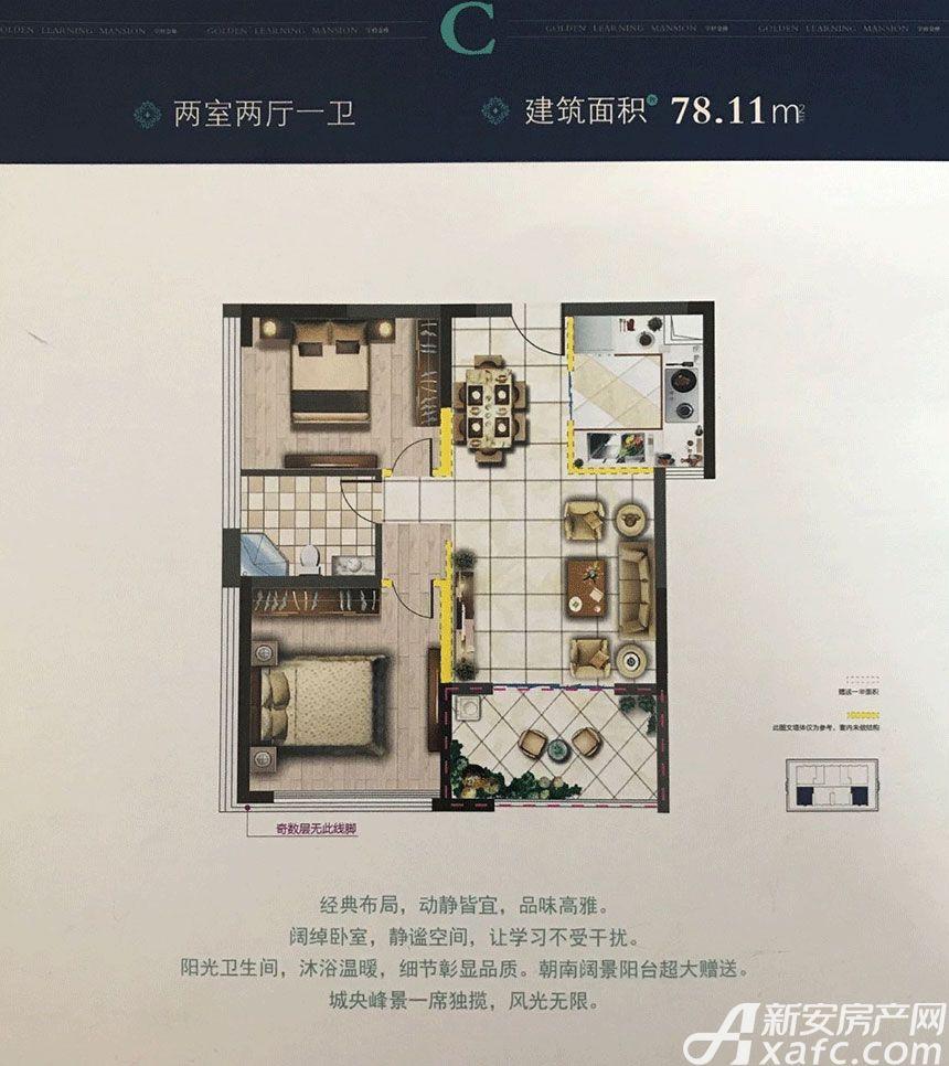 蝶尚雅居C2室2厅78.11平米