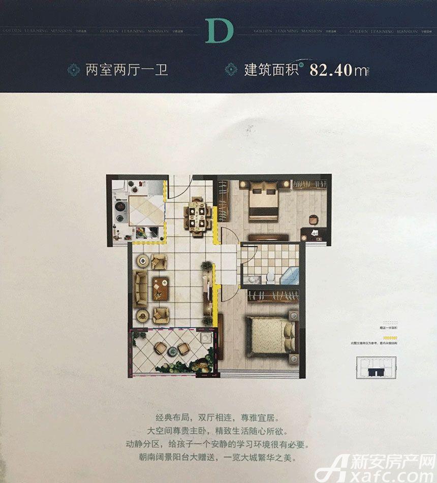 蝶尚雅居D2室2厅82.4平米