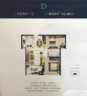 蝶尚雅居D2室2厅82.4㎡