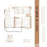 万兴壹号院E23室2厅108㎡