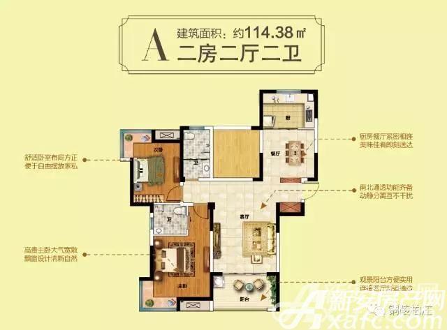 柏庄香域A户型2室2厅114.38平米