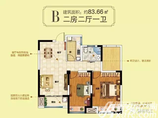 柏庄香域B户型2室2厅83.66平米