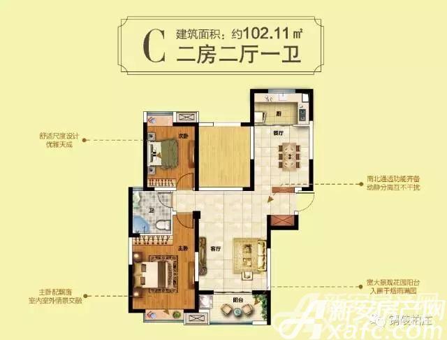 柏庄香域C户型2室2厅102.11平米